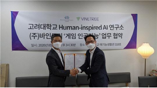 바인트리, 고려대학교 Human-inspired AI 연구소와 게임 인공지능 업무 협약 체결